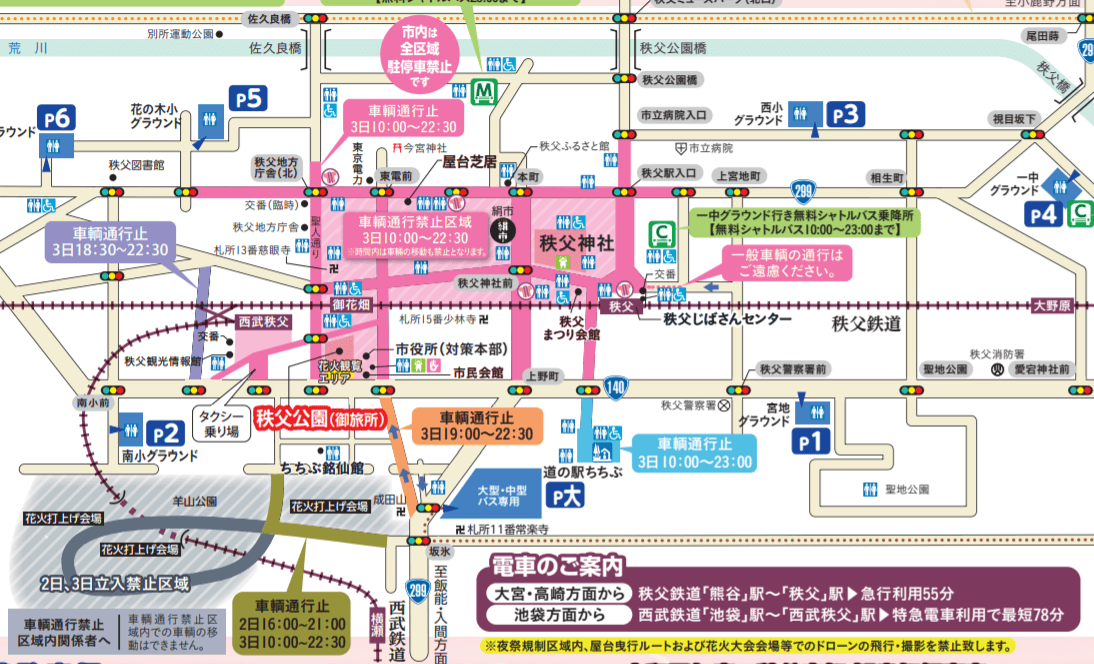 秩父夜祭 交通規制 地図