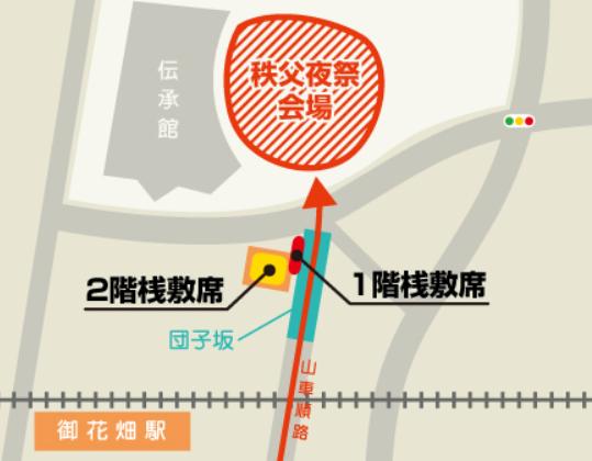 秩父夜祭 団子坂 桟敷席 地図