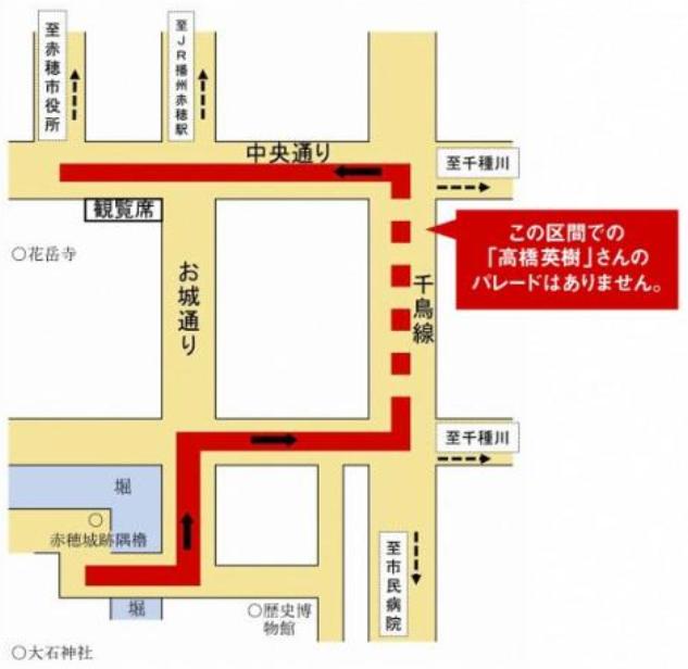 赤穂義士祭 パレードコース 地図