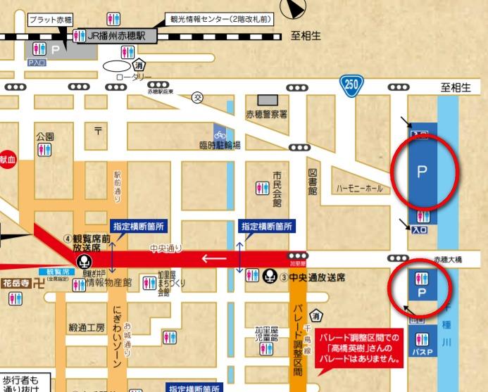 赤穂義士祭 臨時駐車場 地図