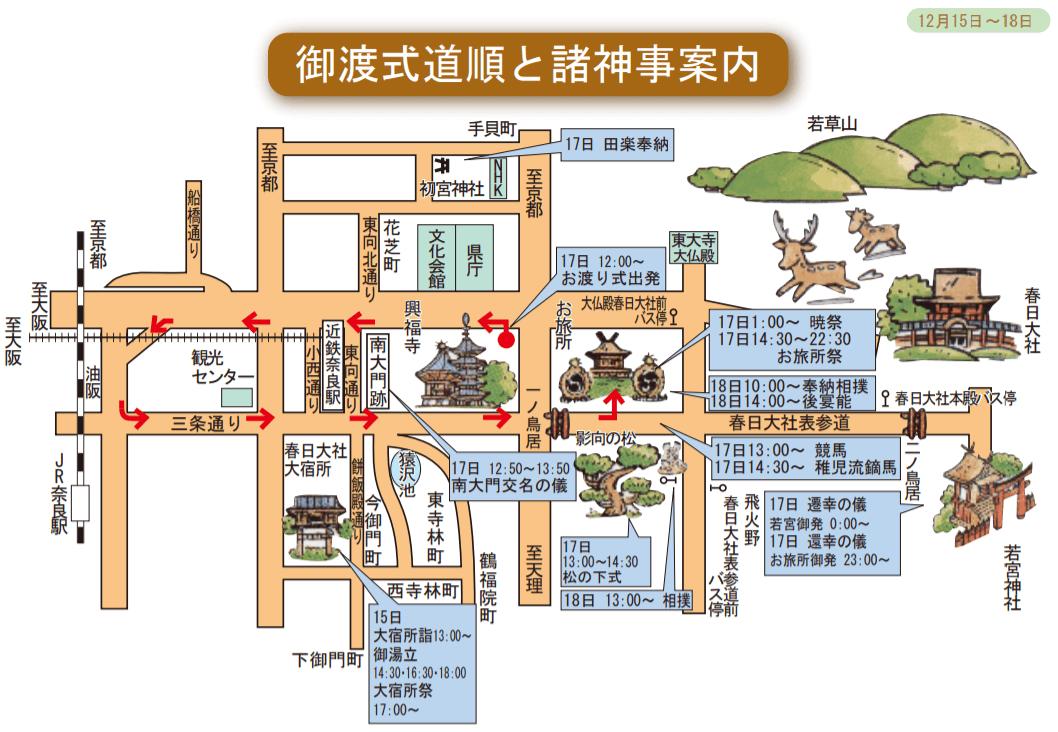 春日若宮おん祭 お渡り式 コース 地図