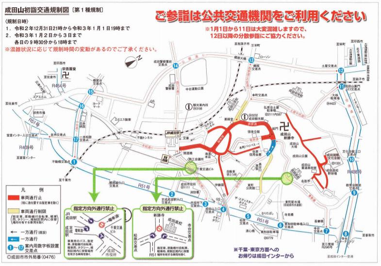 成田山 交通規制 地図