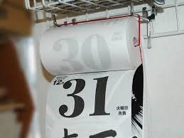 日めくりカレンダー 12月31日