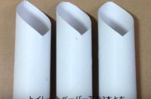 トイレットペーパーの芯を斜めに切る