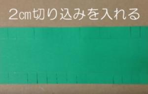 緑の画用紙に切込みを入れる