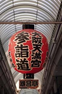 大阪天満宮 参詣道 提灯