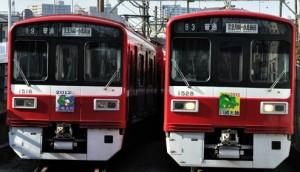 京浜急行電鉄 大師線