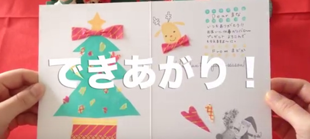 クリスマスメッセージカードを手作りする方法!恋人や友達へ