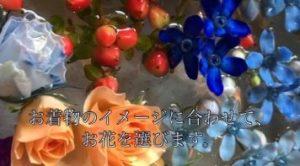生花 選ぶ