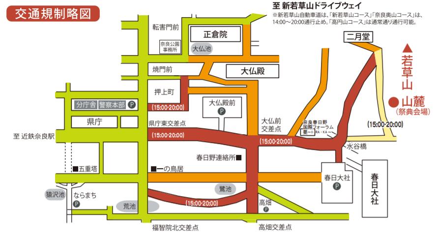 若草山 山焼き 交通規制図