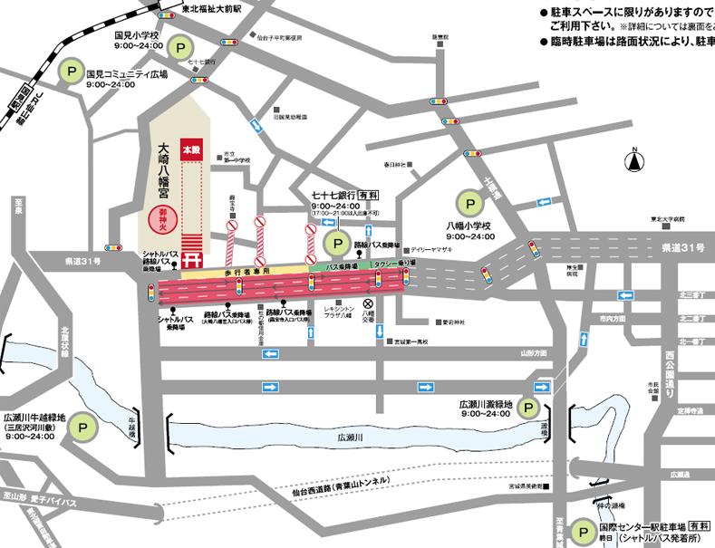 大崎八幡宮 どんと祭 交通規制マップ