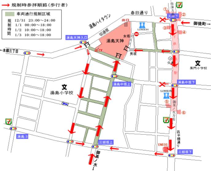 湯島天神 初詣 交通規制 地図