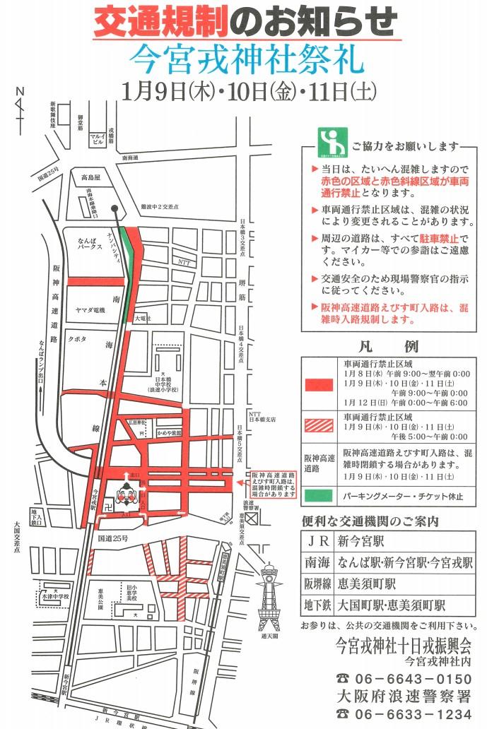 今宮戎神社 十日戎 交通規制 地図