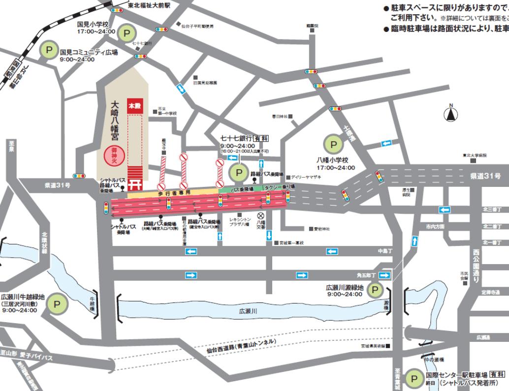 大崎八幡宮 どんと祭 交通規制 駐車場 地図