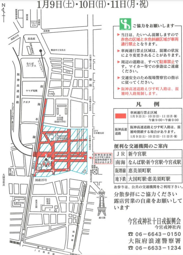 えべっさん 交通規制 地図
