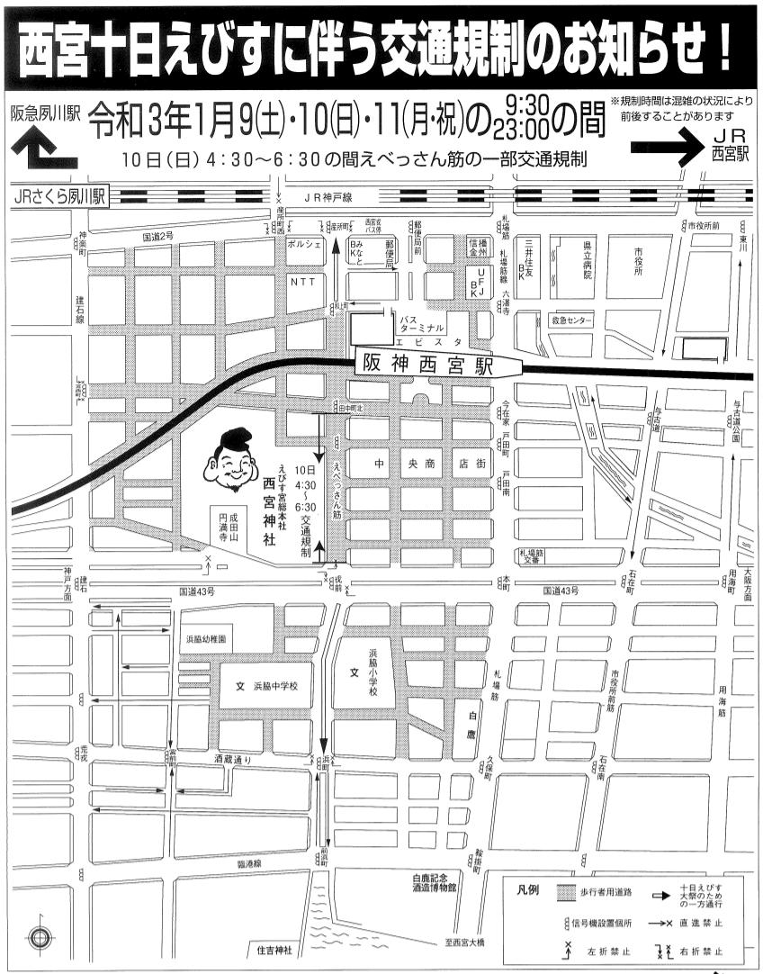 西宮神社 十日戎 交通規制 地図