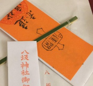 八坂神社 節分祭 串札
