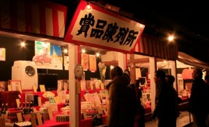 吉田神社 節分祭 抽選くじ