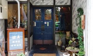 ばん珈琲店 入り口