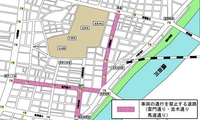 浅草寺 初詣 交通規制