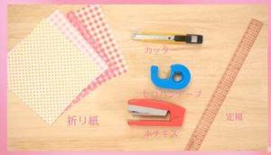 手作りラッピング 道具