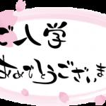 入学式の挨拶【生徒会長(在校生代表)祝辞例文】出だしや長さは?