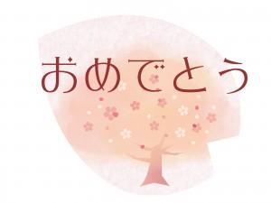 おめでとう 桜 イラスト