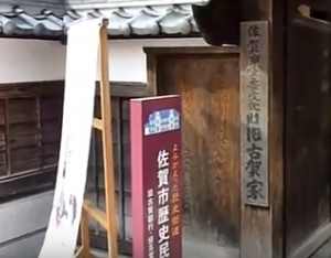 佐賀城下ひなまつり 旧古賀家