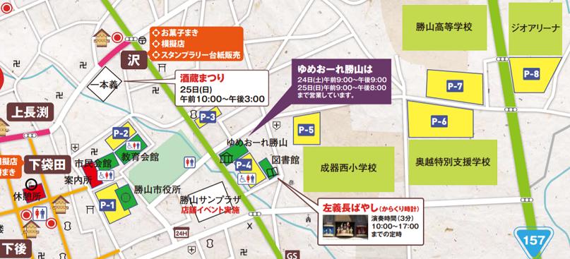 勝山左義長まつり 駐車場 地図