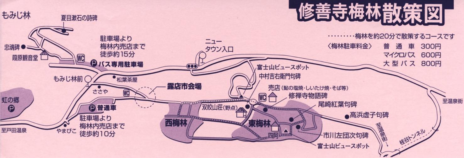 修善寺梅林 散策コース 駐車場 地図