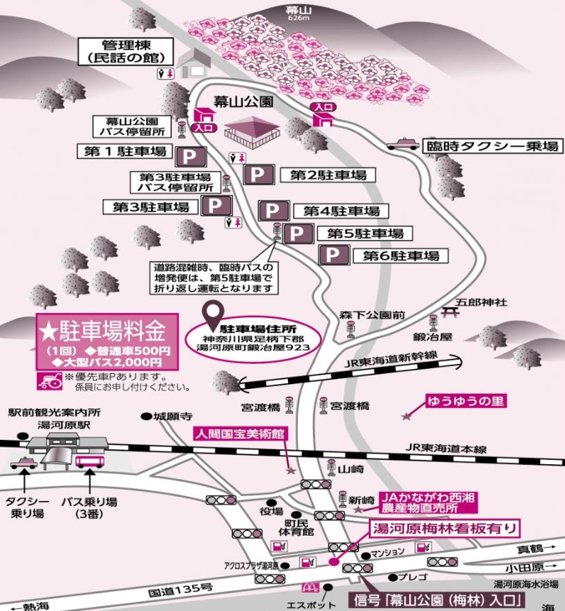 湯河原梅林 駐車場 地図