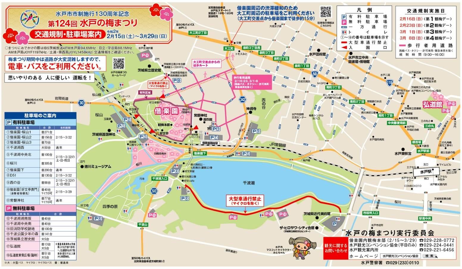 水戸の梅まつり 駐車場 交通規制 地図