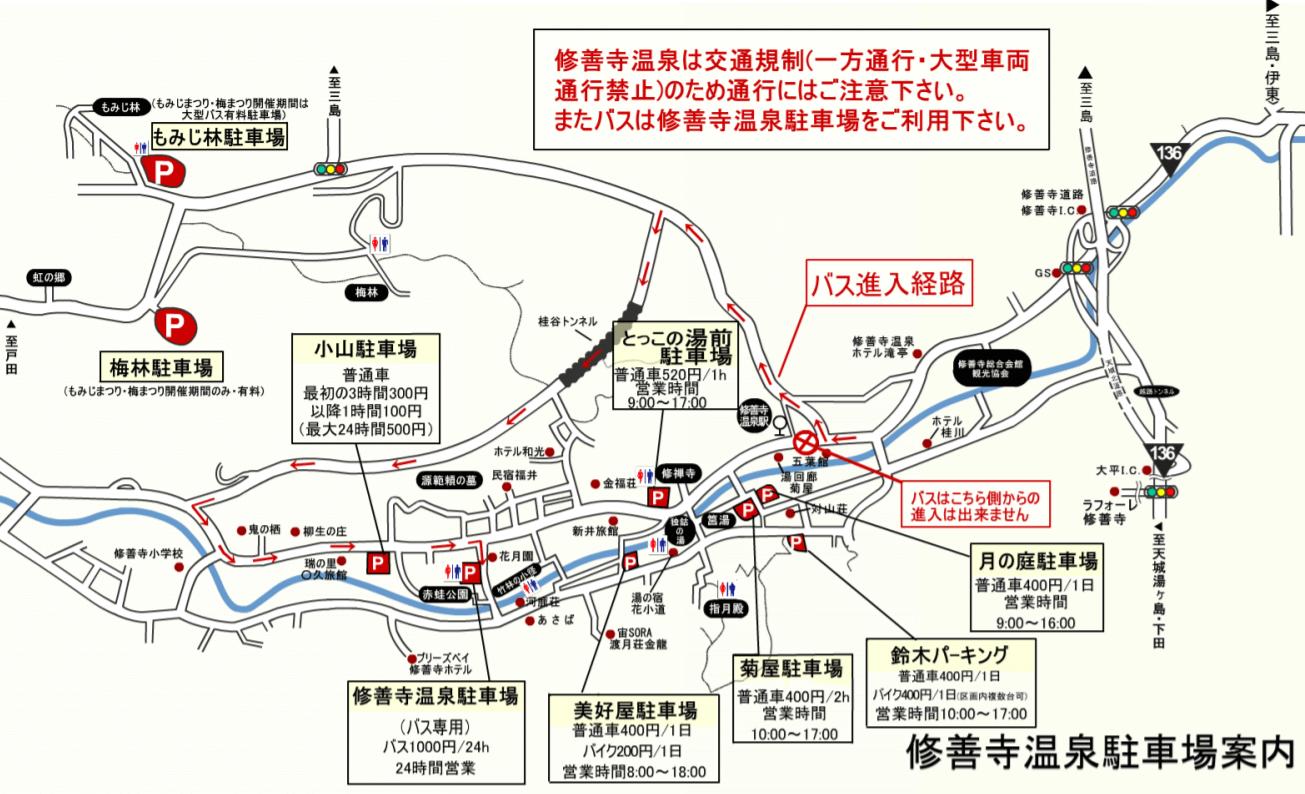 修善寺 駐車場 地図