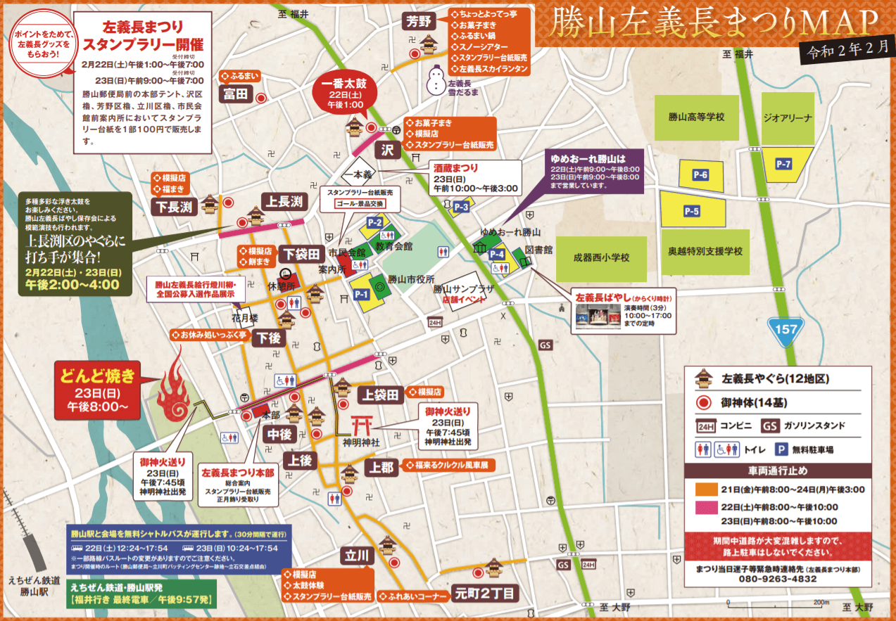 勝山左義長まつり 駐車場 会場 地図