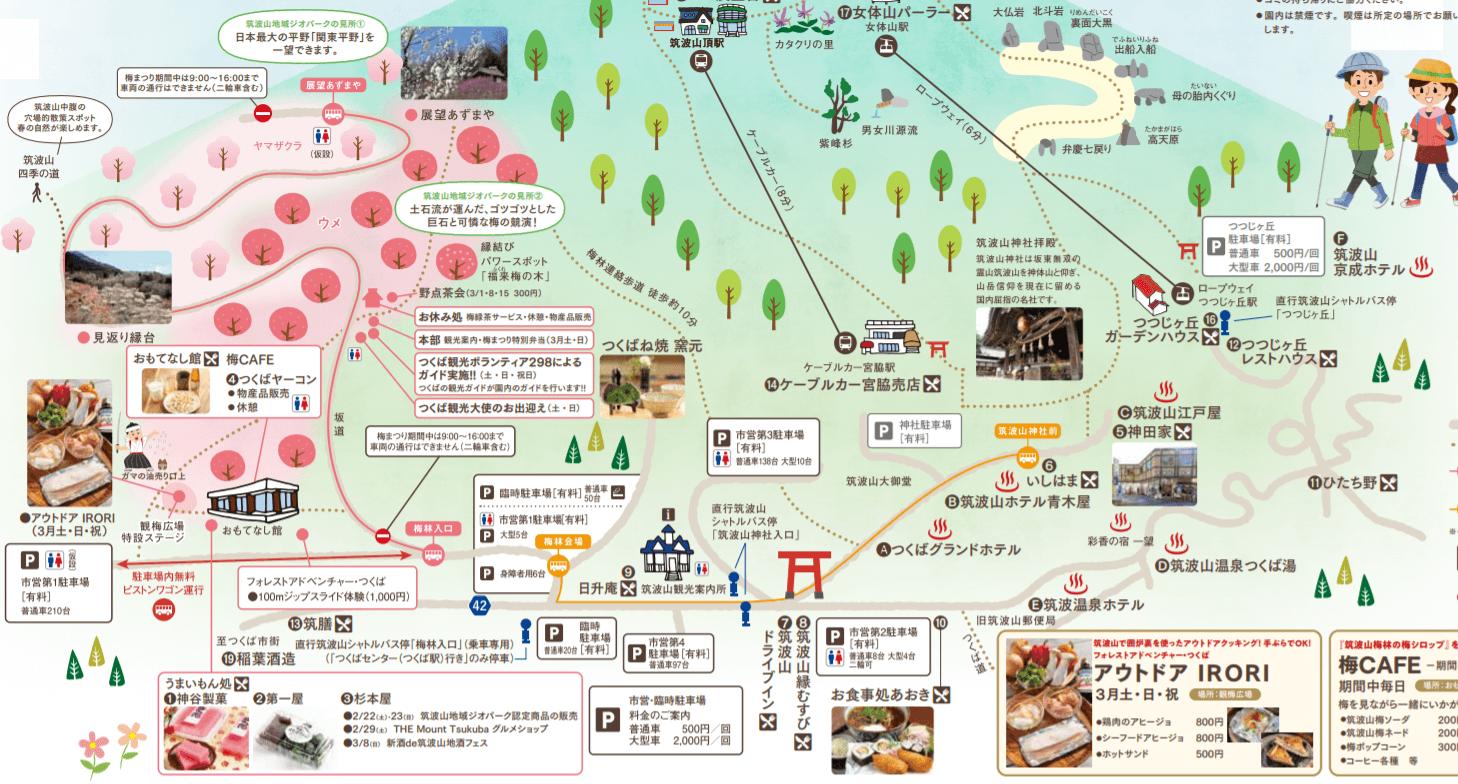 筑波山梅林 会場 駐車場 地図