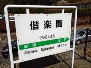 水戸 偕楽園 駅 看板