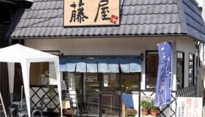 越生 豆腐屋 藤屋