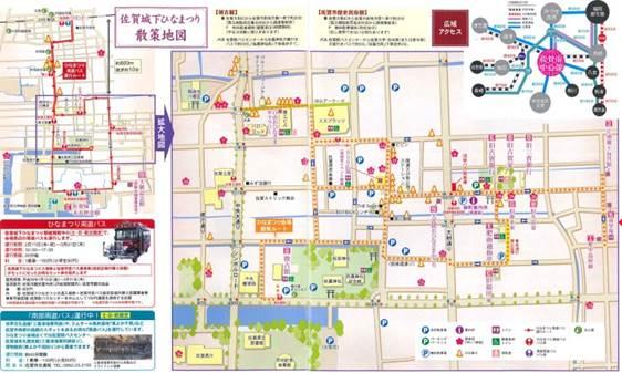 佐賀城下ひなまつり 散策地図