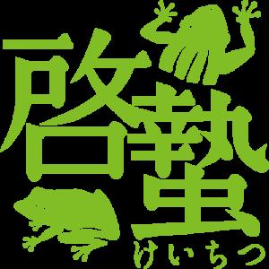 啓蟄 文字イラスト