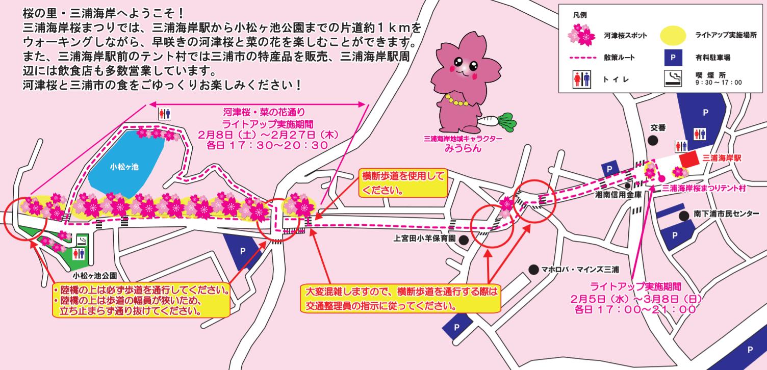 三浦海岸河津桜まつり 駐車場 地図