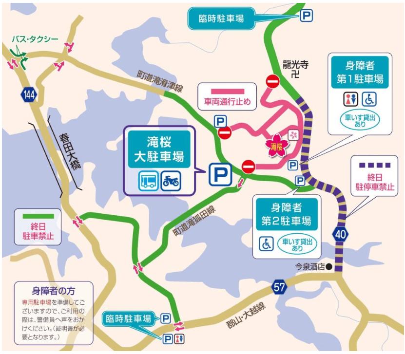 三春滝桜 駐車場 交通規制 地図