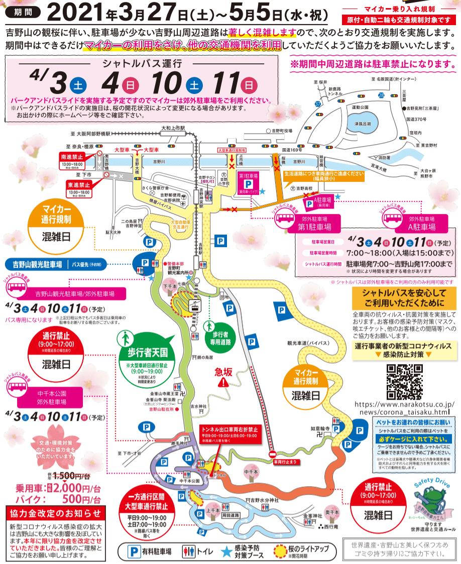 吉野山 駐車場 交通規制 地図