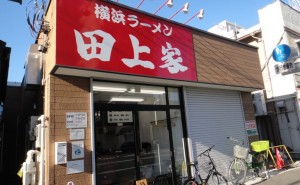 横浜ラーメン 田上家