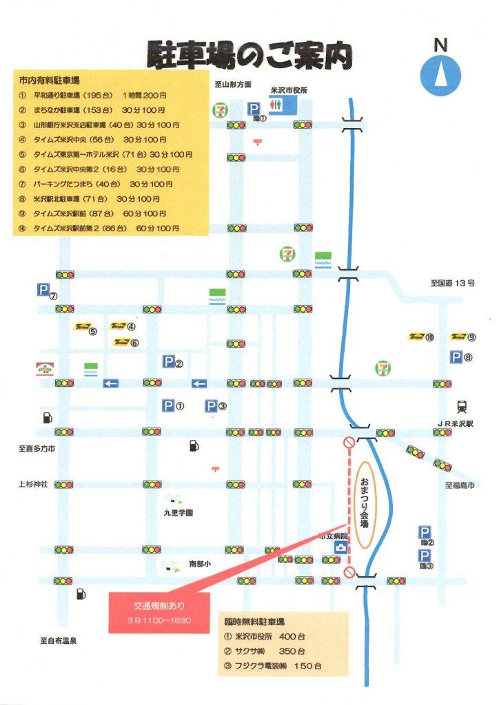 上杉まつり 駐車場 マップ