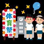 体育祭 スローガン 四字熟語