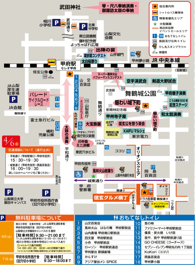 信玄公祭り 駐車場 交通規制 地図