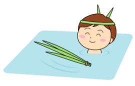 菖蒲を頭に巻いた子供 菖蒲湯 イラスト