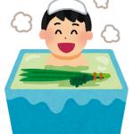 菖蒲湯 お風呂 イラスト