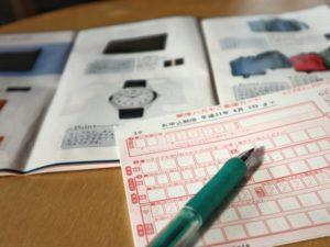 カタログギフト 申込用紙