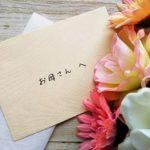 母の日プレゼント!【30代・40代・50代母親へ】義母に贈る場合は?